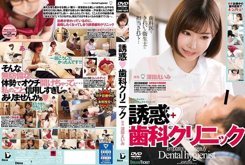 【深田えいみ】誘惑◆歯科クリニック