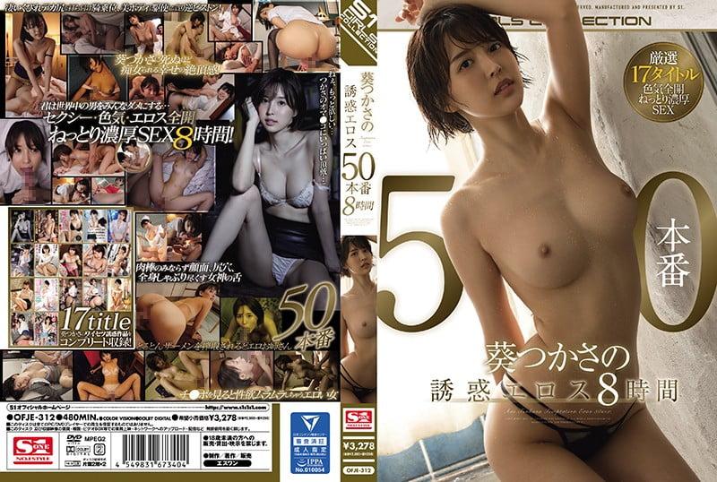 【葵つかさ】誘惑エロス50本番8時間