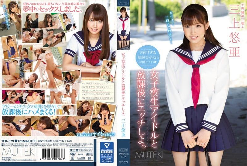 【三上悠亜】女子校生アイドルと放課後にエッチしよっ