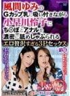 【風間ゆみ・小早川怜子】ち○ぽとアナルを濃密に舐めしゃぶられるエロ贅沢すぎる3Pセックス