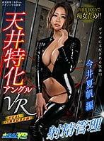 【今井夏帆・VR】REAL15周年記念企画!天井特化アングル ~射精管理~