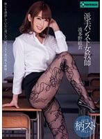【波多野結衣】派手パンスト女教師