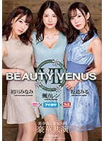 【楓カレン・初川みなみ・坂道みる】BEAUTY VENUS VII